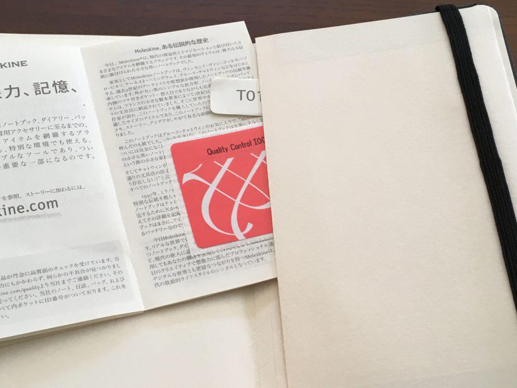 モレスキンのノートブックのバックポケットには品質管理のステッカーが入っており、固有の品質管理番号から生産過程を追跡することができます。