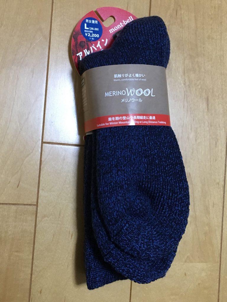 厳冬期の登山や長期縦走に最適なメリノウール厚手靴下はモンブランが暖かい。