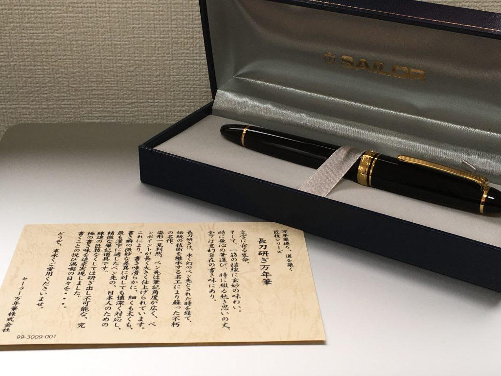 セーラー万年筆プロフィット21長刀研ぎ入手