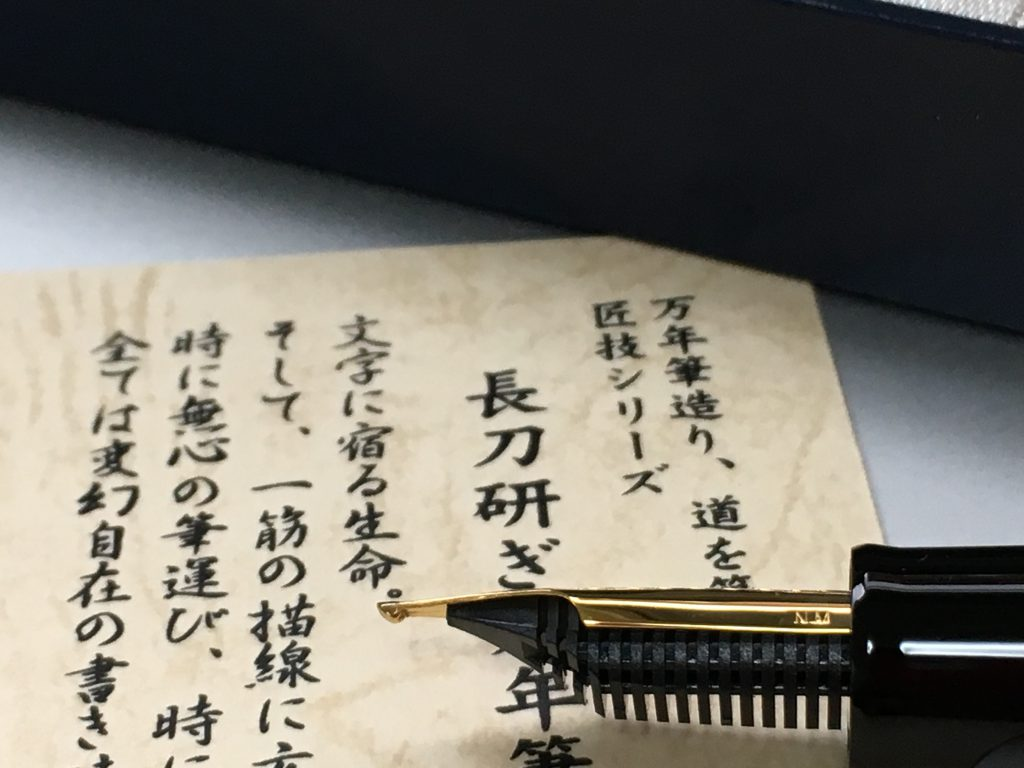 セーラー万年筆プロフィット21長刀研ぎ中字刻印NM