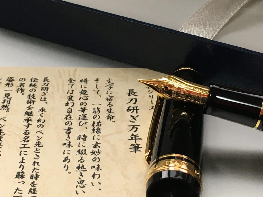セーラー万年筆プロフィット21長刀研ぎ美しい刻印